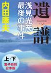 【新書版】遺譜 浅見光彦最後の事件【上下 合本版】-電子書籍