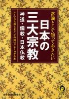 常識として知っておきたい 日本の三大宗教 神道・儒教・日本仏教