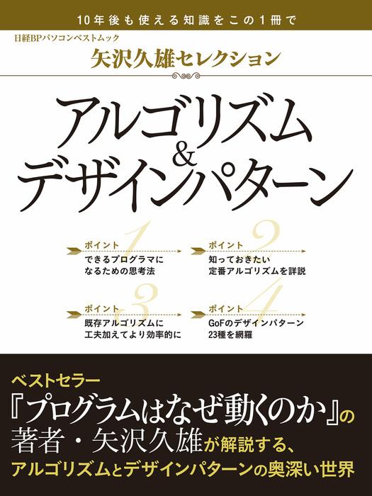 矢沢久雄セレクション アルゴリズム&デザインパターン(日経BP Next ICT選書)拡大写真