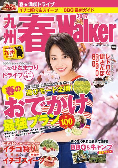 九州春Walker2017-電子書籍