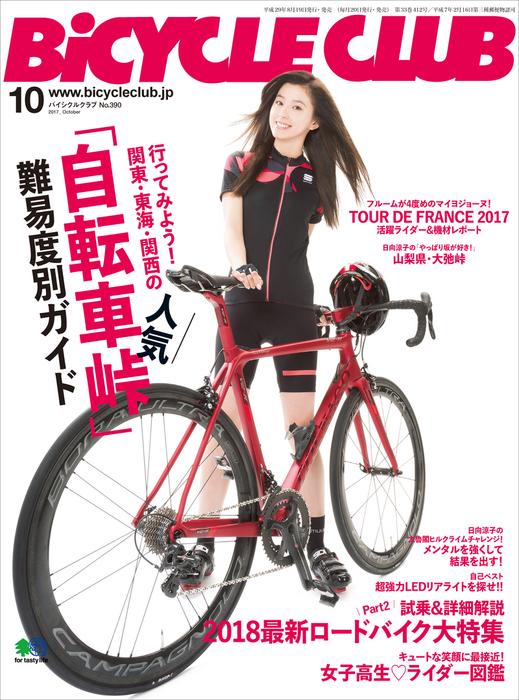 BiCYCLE CLUB 2017年10月号 No.390-電子書籍-拡大画像