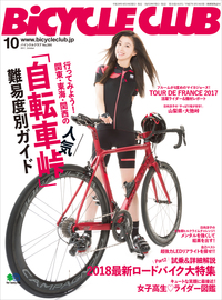BiCYCLE CLUB 2017年10月号 No.390
