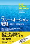 [新版]ブルー・オーシャン戦略-電子書籍