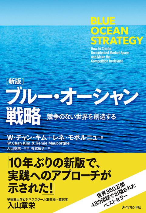 [新版]ブルー・オーシャン戦略拡大写真