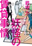 妖怪の賃貸事情 1巻-電子書籍