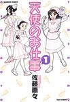 天使のお仕事 (1)-電子書籍