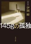 145gの孤独-電子書籍