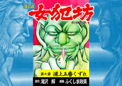 【ヨココミ】女犯坊 第三部 明治篇(7)-電子書籍