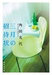 三月の招待状-電子書籍