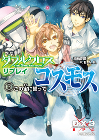 ダブルクロス The 3rd Edition リプレイ・コスモス3 この宙に誓って