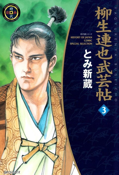 YAGYU RENYA, LEGEND OF THE SWORD MASTER Vol.3拡大写真