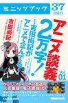 アニメ談義2万字!~吉田尚記がアニメで企んでる~Vol.1-電子書籍