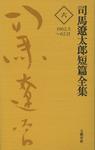 司馬遼太郎短篇全集 第六巻-電子書籍