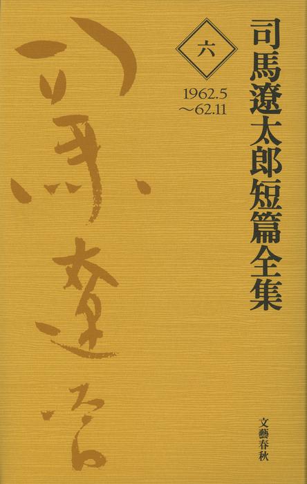 司馬遼太郎短篇全集 第六巻拡大写真