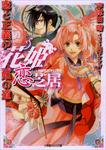 花姫恋芝居 ~恋と正義が姫の道~-電子書籍
