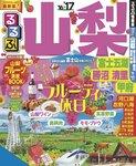 るるぶ山梨 富士五湖 勝沼 清里 甲府'16~'17-電子書籍