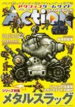 アクションゲームサイド Vol.3-電子書籍