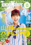 TokyoWalker東京ウォーカー 2015 No.9-電子書籍