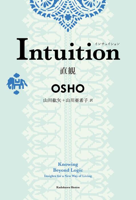 Intuition 直観-電子書籍-拡大画像