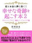 恋とお金と夢に効く! 幸せな奇跡を起こす本2  さらにシンプルに! 魔法バージョンUP編-電子書籍