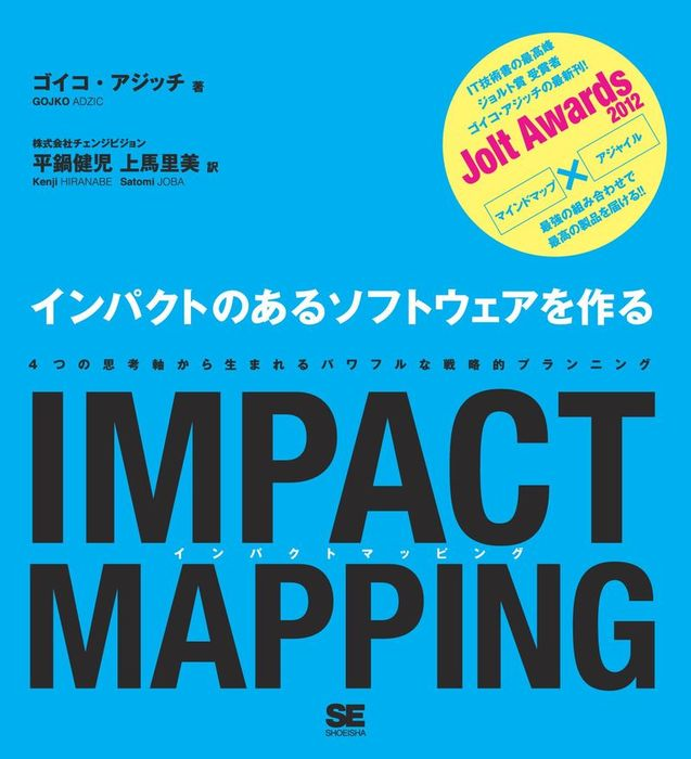 IMPACT MAPPING インパクトのあるソフトウェアを作る拡大写真
