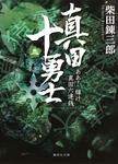 真田十勇士(三) ああ! 輝け真田六連銭-電子書籍