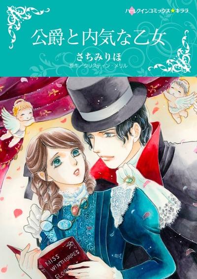 公爵と内気な乙女-電子書籍