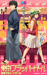 東京フラッパーガール lite 浅草ブラン・ノワール-電子書籍