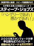 【英語学習に最適! スピーチ動画案内付】心が震える偉人の英語スピーチ1 スティーブ・ジョブズ「ハングリーであれ! 愚かであれ!」-電子書籍