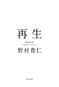 再生-電子書籍