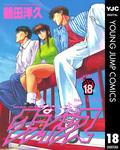 なつきクライシス 18-電子書籍
