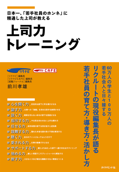 上司力トレーニング-電子書籍