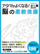 「IQアップ脳トレBOOK(SMART BOOK)」シリーズ