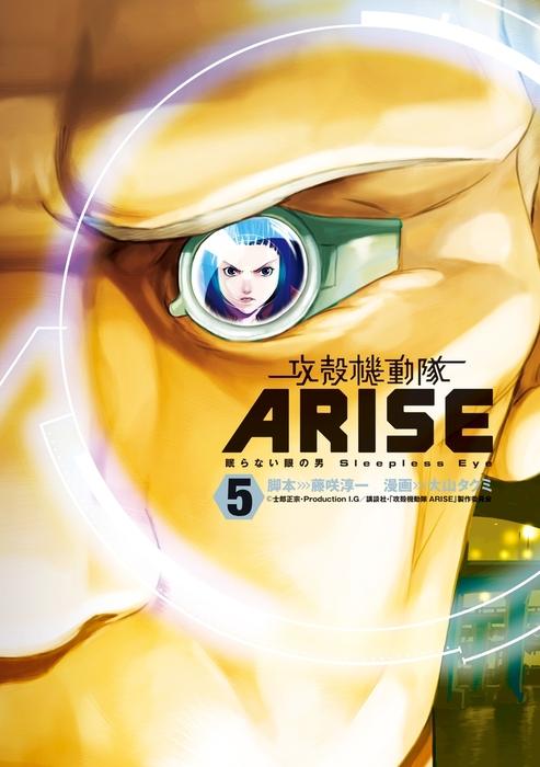 攻殻機動隊ARISE ~眠らない眼の男 Sleepless Eye~(5)-電子書籍-拡大画像