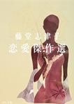 藤堂志津子 恋愛傑作選-電子書籍