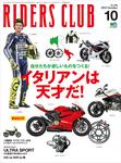 RIDERS CLUB 2015年10月号 Vol.498-電子書籍