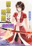 破妖の剣6 鬱金の暁闇25-電子書籍