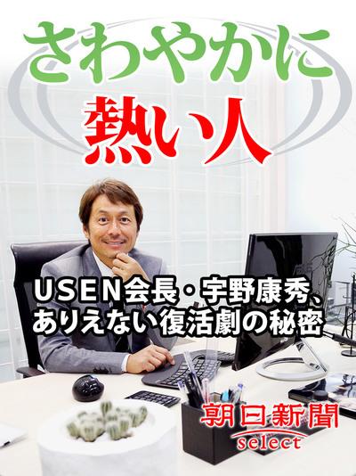 さわやかに熱い人 USEN会長・宇野康秀、ありえない復活劇の秘密-電子書籍
