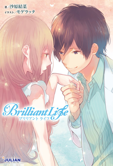 Brilliant Life【特典イラスト付】拡大写真
