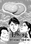 土産の味 銘菓誕生秘話 第2話「ピーナッツサブレー」-電子書籍