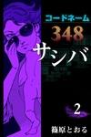 コードネーム348 サシバ (2)-電子書籍