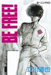 BE FREE!(1)-電子書籍