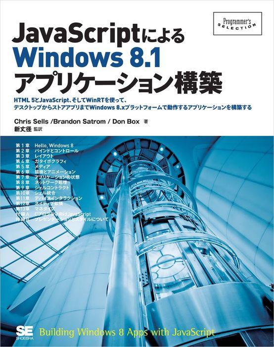 JavaScriptによるWindows 8.1アプリケーション構築拡大写真
