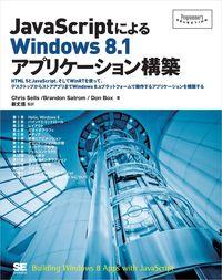 JavaScriptによるWindows 8.1アプリケーション構築-電子書籍