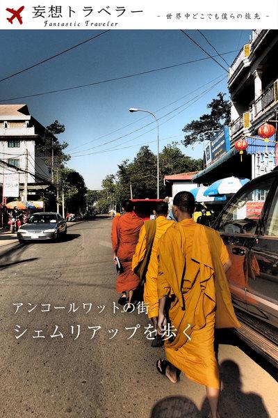 妄想トラベラー アンコールワットの街 シェムリアップを歩く-電子書籍