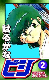 はるかなビシ(2)