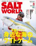 SALT WORLD 2016年8月号 Vol.119-電子書籍