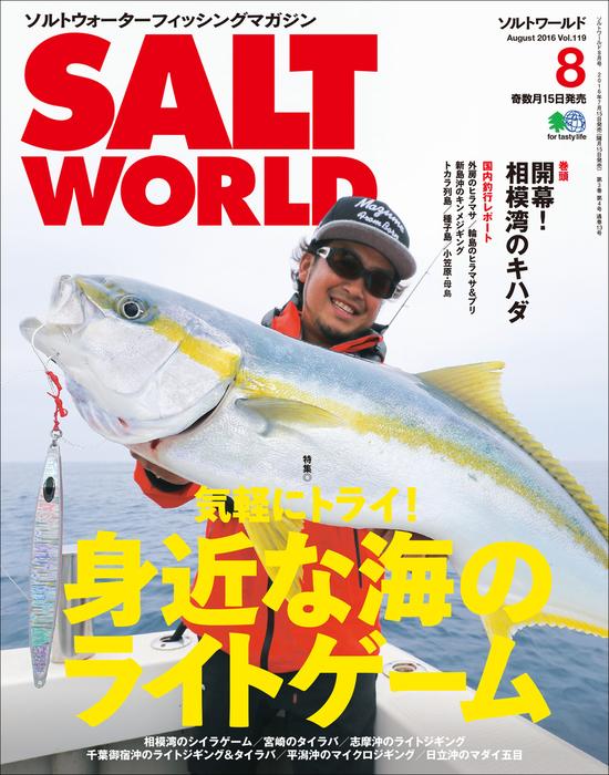 SALT WORLD 2016年8月号 Vol.119-電子書籍-拡大画像