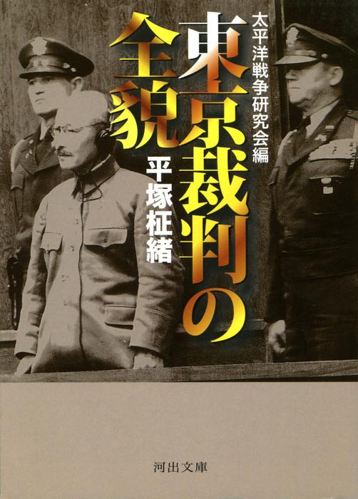 東京裁判の全貌-電子書籍-拡大画像