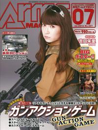 月刊アームズマガジン2016年7月号